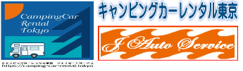 キャンピングカーレンタル東京 ジェイオートサービス練馬埼玉営業所