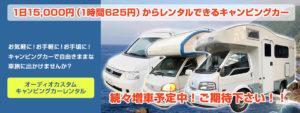 東京でキャンピングカーをレンタルするならキャンピングカーレンタル東京